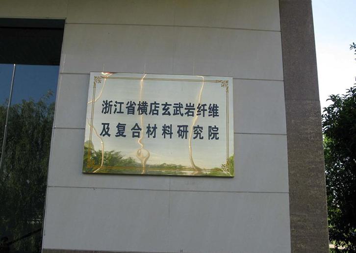 浙江省横店玄武岩纤维及复合材料研究院