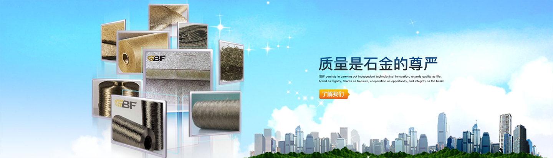 玄武岩纤维复合材料